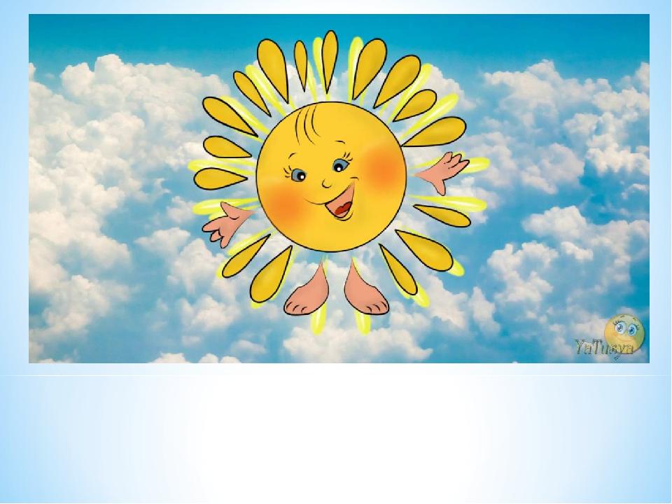 Картинка солнышко на презентацию