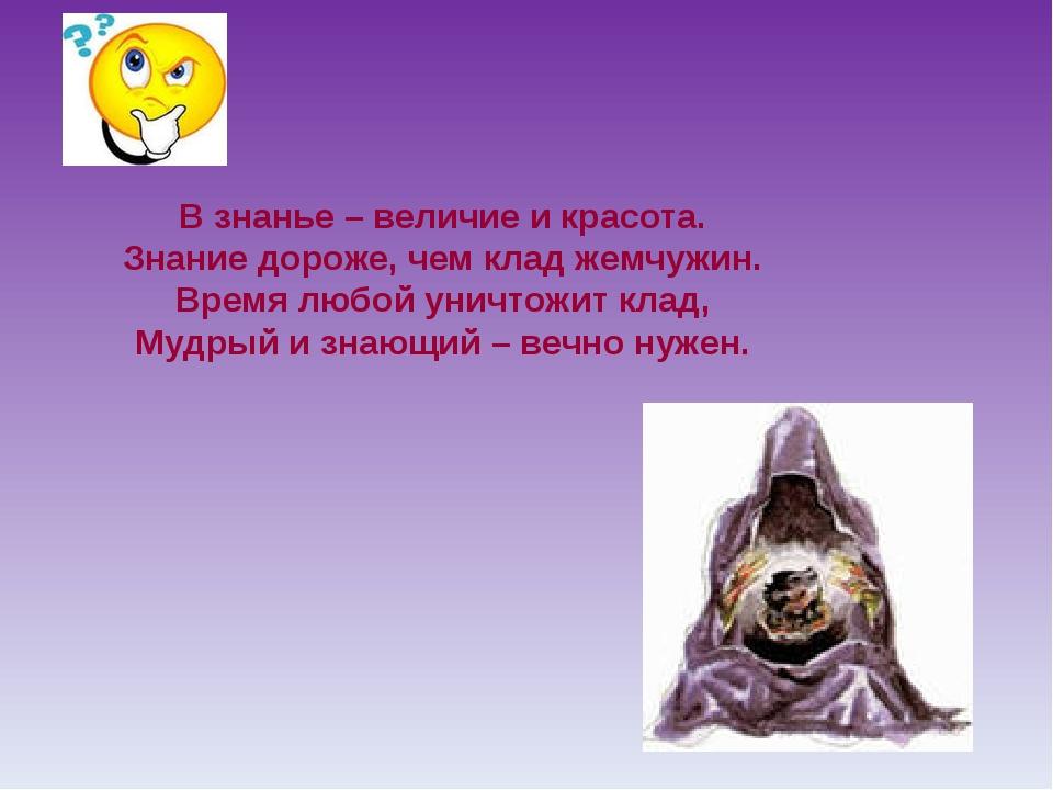 В знанье – величие и красота. Знание дороже, чем клад жемчужин. Время любой у...