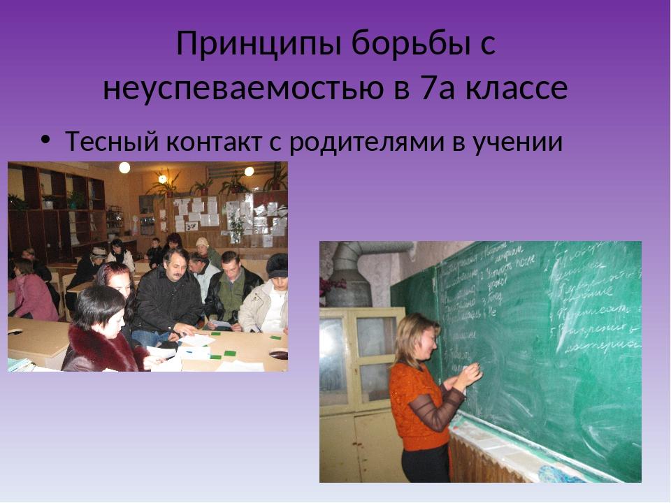 Принципы борьбы с неуспеваемостью в 7а классе Тесный контакт с родителями в у...