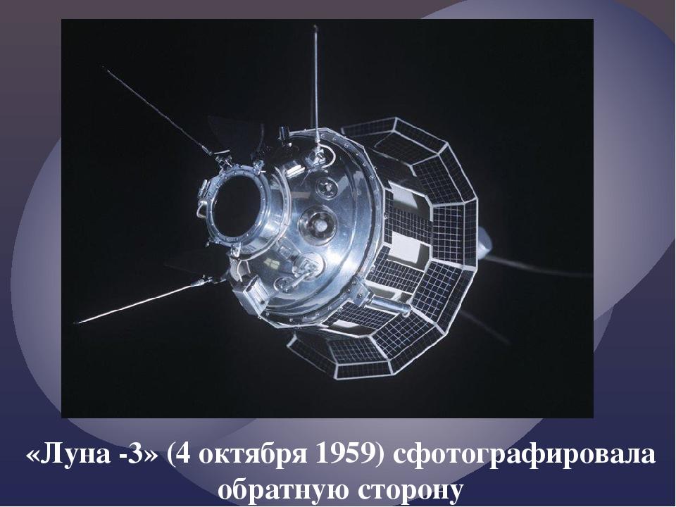 «Луна -3» (4 октября 1959) сфотографировала обратную сторону