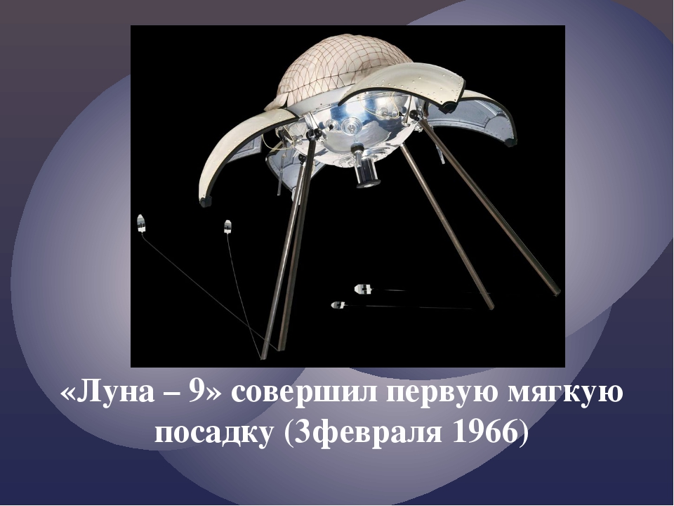 «Луна – 9» совершил первую мягкую посадку (3февраля 1966)