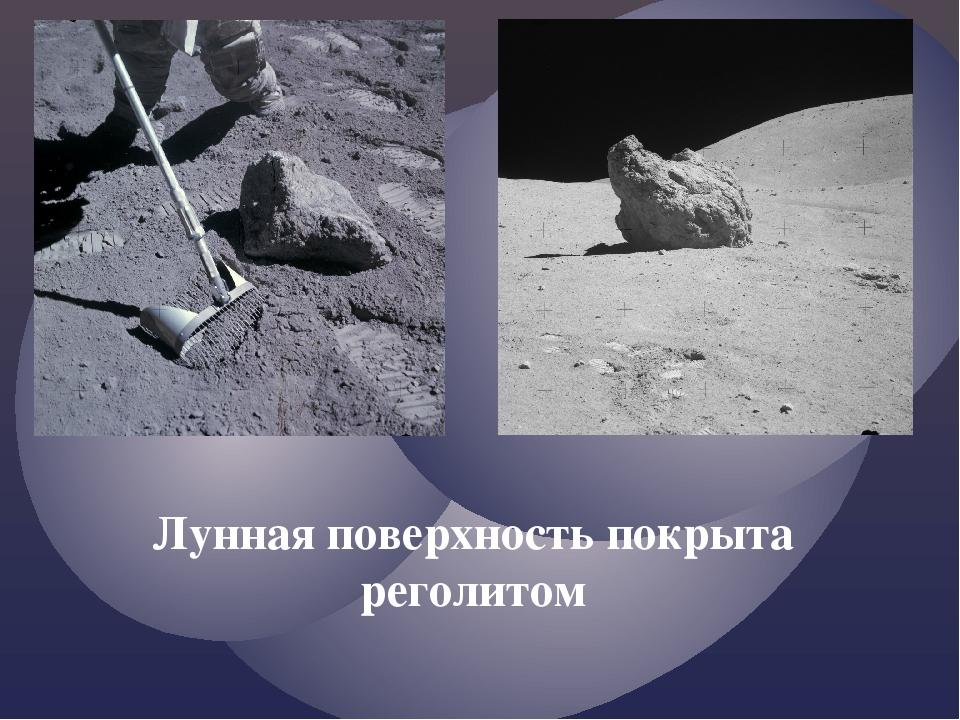 Лунная поверхность покрыта реголитом