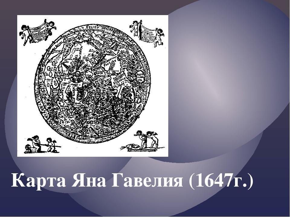 Карта Яна Гавелия (1647г.)