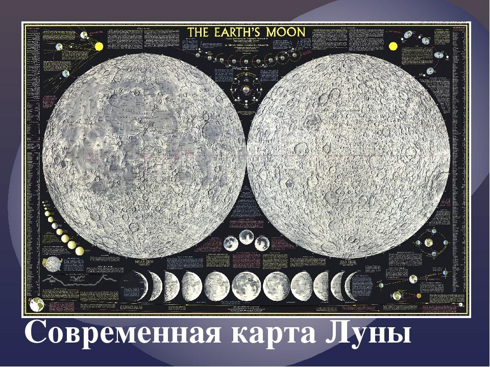 Современная карта Луны