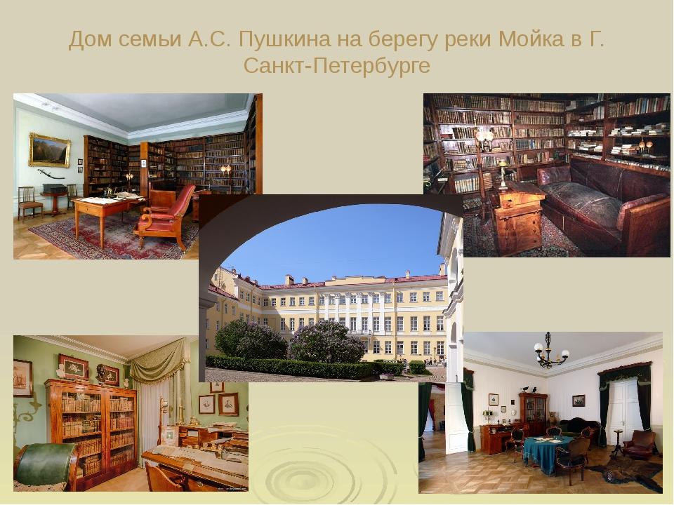 где жил пушкин в спб фото фотографы