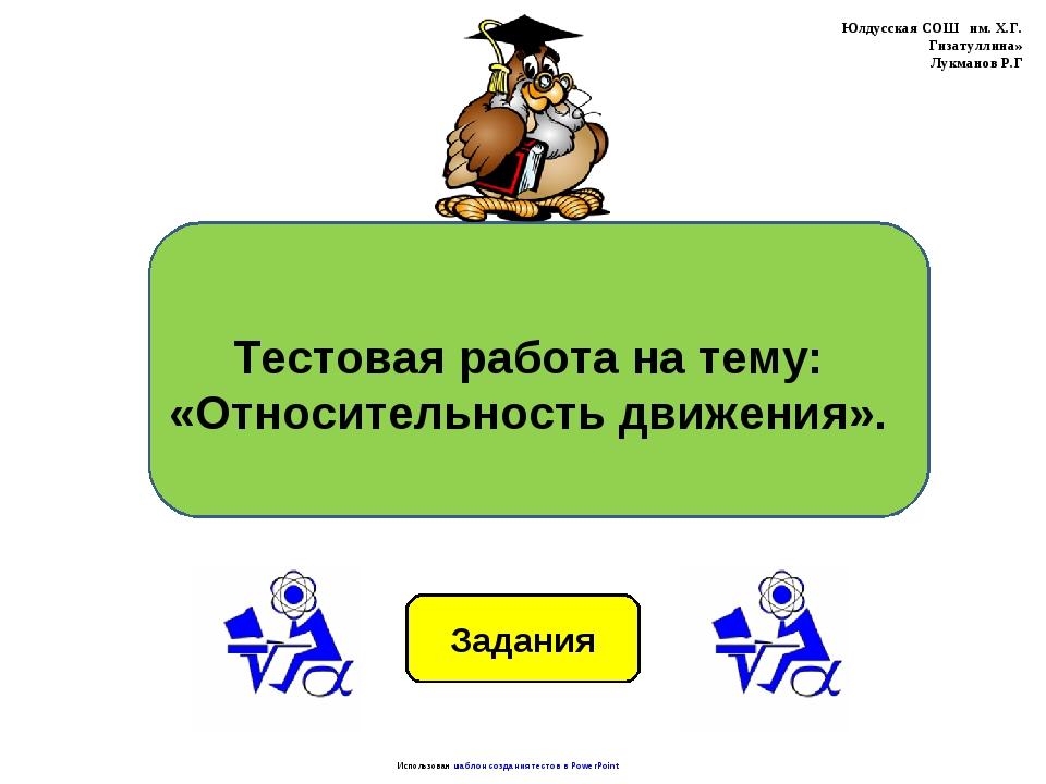 Задания Использован шаблон создания тестов в PowerPoint Тестовая работа на те...