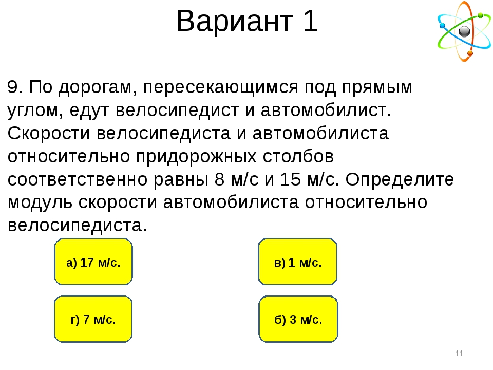 Вариант 1 а) 17 м/с. г) 7 м/с. б) 3 м/с. в) 1 м/с. * 9. По дорогам, пересекаю...