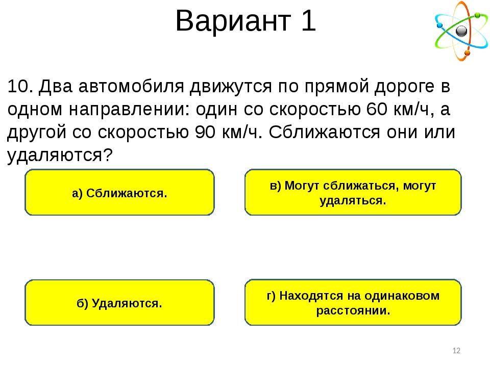 Вариант 1 в) Могут сближаться, могут удаляться. а) Сближаются. б) Удаляются....