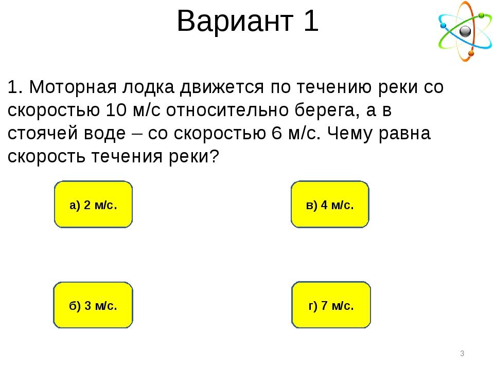 Вариант 1 в) 4 м/с. а) 2 м/с. б) 3 м/с. г) 7 м/с. * 1. Моторная лодка движетс...