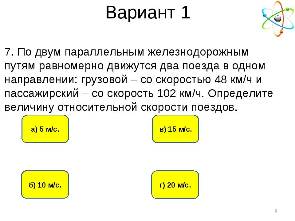 Вариант 1 в) 15 м/с. а) 5 м/с. б) 10 м/с. г) 20 м/с. * 7. По двум параллельны...