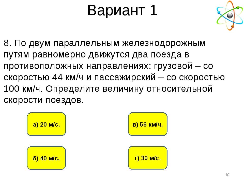 Вариант 1 б) 40 м/с. а) 20 м/с. г) 30 м/с. в) 56 км/ч. * 8. По двум параллель...