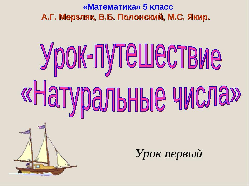 «Математика» 5 класс А.Г. Мерзляк, В.Б. Полонский, М.С. Якир. Урок первый
