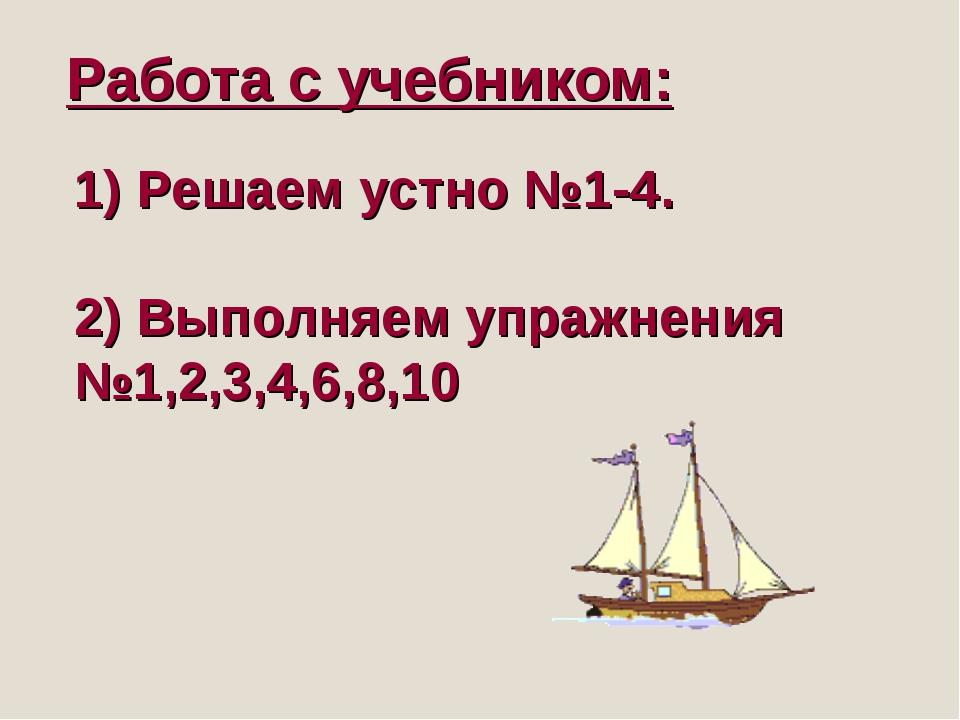 1) Решаем устно №1-4. 2) Выполняем упражнения №1,2,3,4,6,8,10 Работа с учебни...