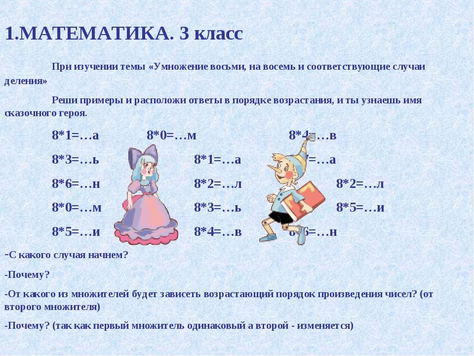 1.МАТЕМАТИКА. 3 класс При изучении темы «Умножение восьми, на восемь и соотв...