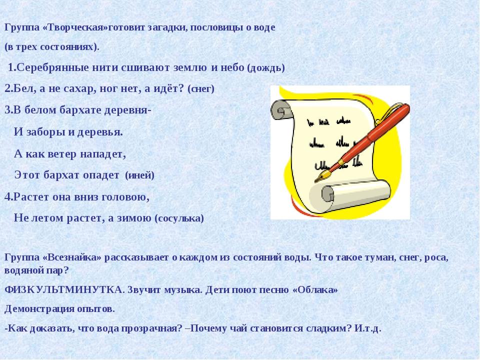 Группа «Творческая»готовит загадки, пословицы о воде (в трех состояниях). 1.С...