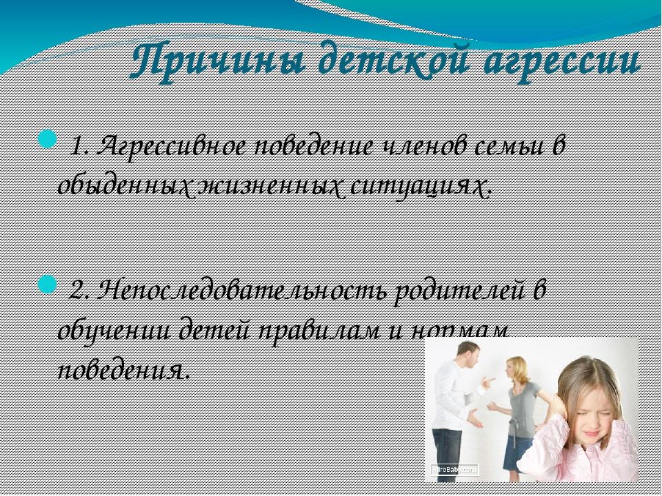 Причины детской агрессии 1. Агрессивное поведение членов семьи в обыденных жи...