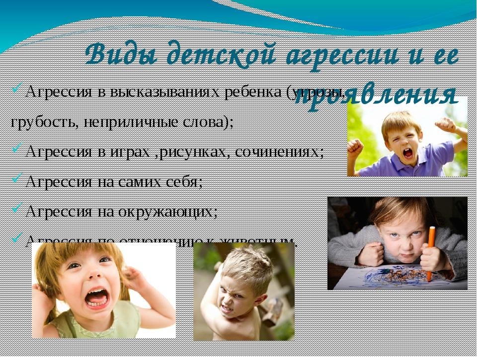 Виды детской агрессии и ее проявления Агрессия в высказываниях ребенка (угроз...