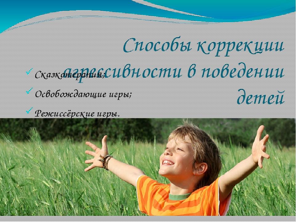 Способы коррекции агрессивности в поведении детей Сказкотерапия; Освобождающи...