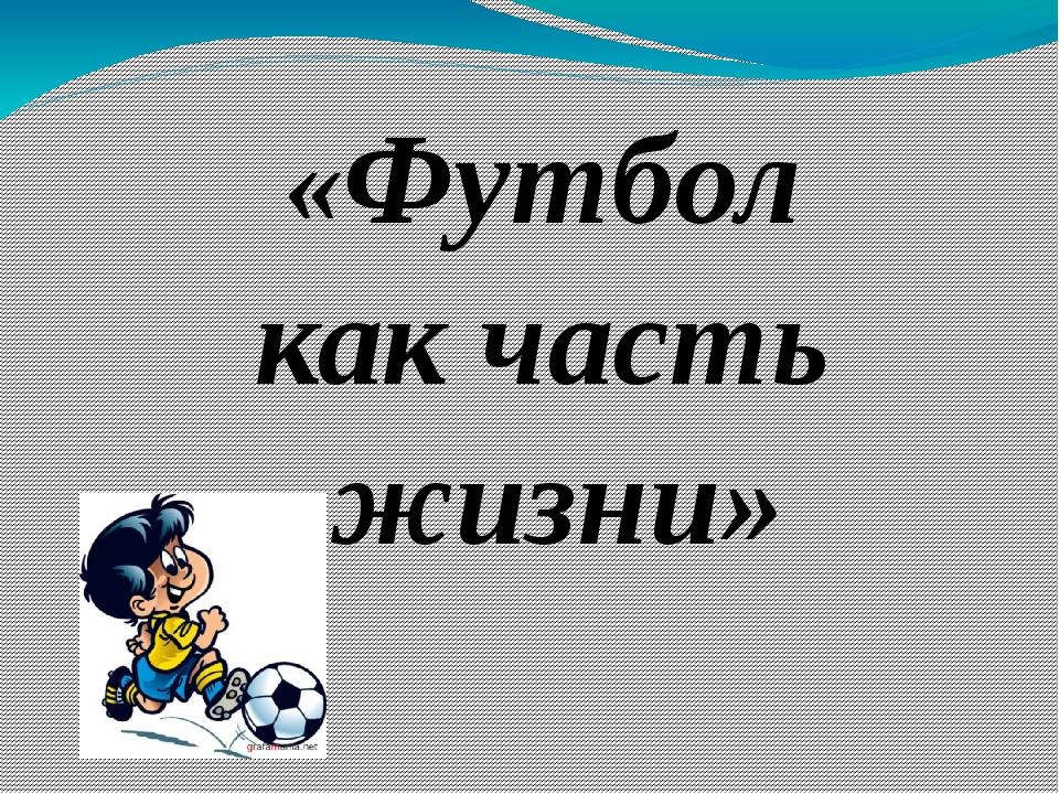 «Футбол как часть жизни»
