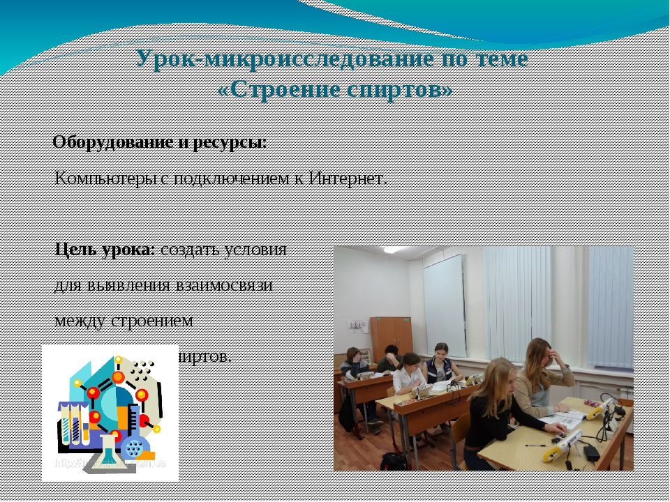 Используемые на уроке ЦОР: Определение «Спирты»( ресурс №15) Взаимное влияние...