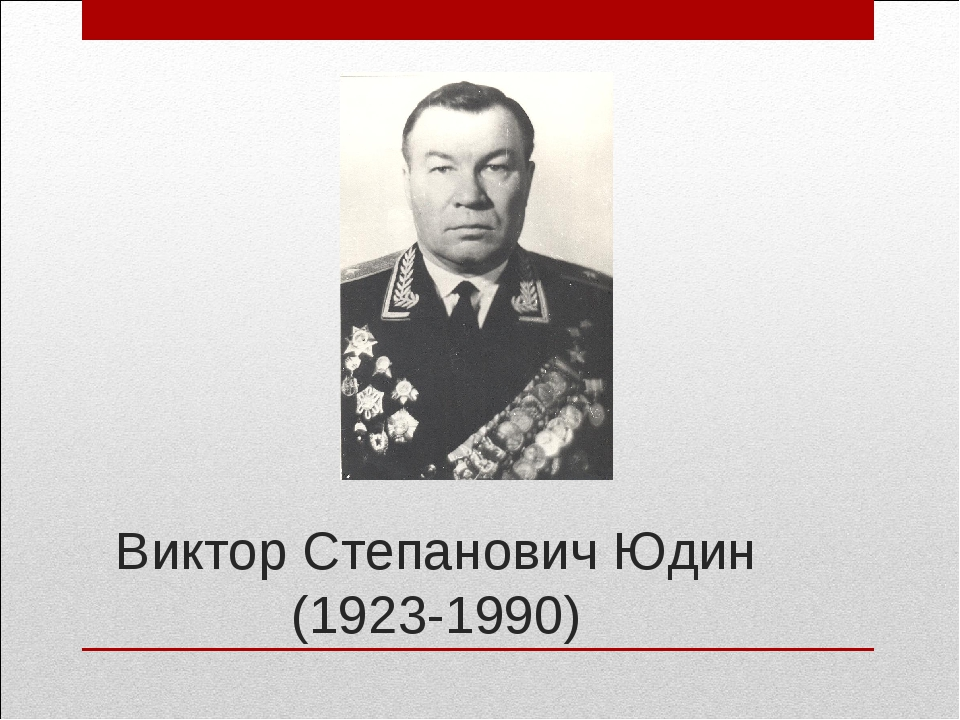 Виктор Степанович Юдин (1923-1990)