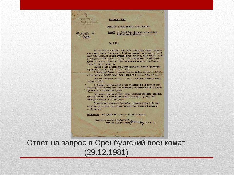Ответ на запрос в Оренбургский военкомат (29.12.1981)