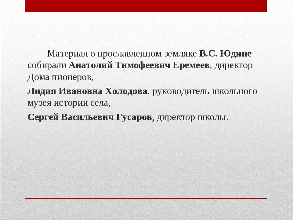 Материал о прославленном земляке В.С. Юдине собирали Анатолий Тимофеевич Ере...