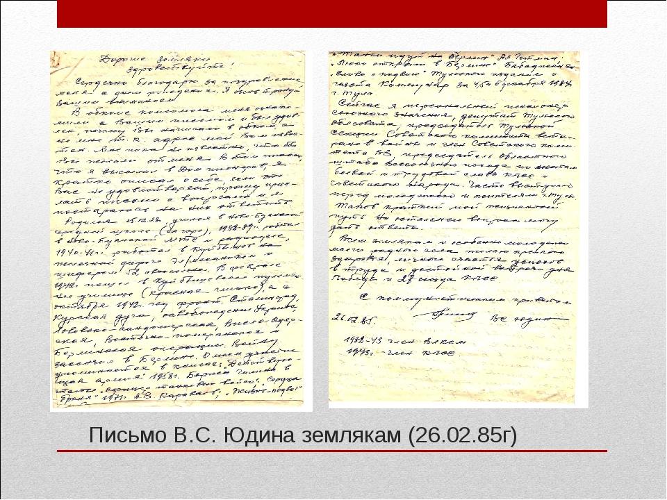 Письмо В.С. Юдина землякам (26.02.85г)