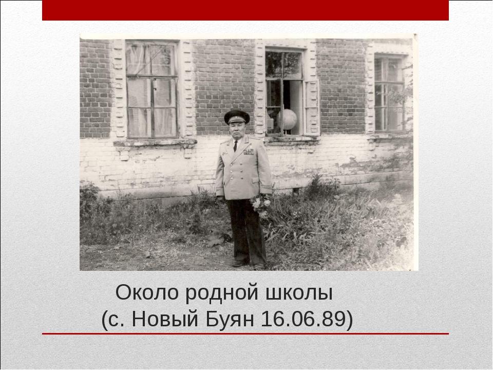 Около родной школы (с. Новый Буян 16.06.89)