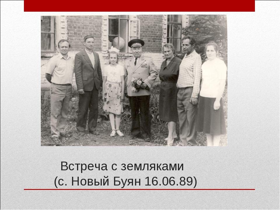 Встреча с земляками (с. Новый Буян 16.06.89)