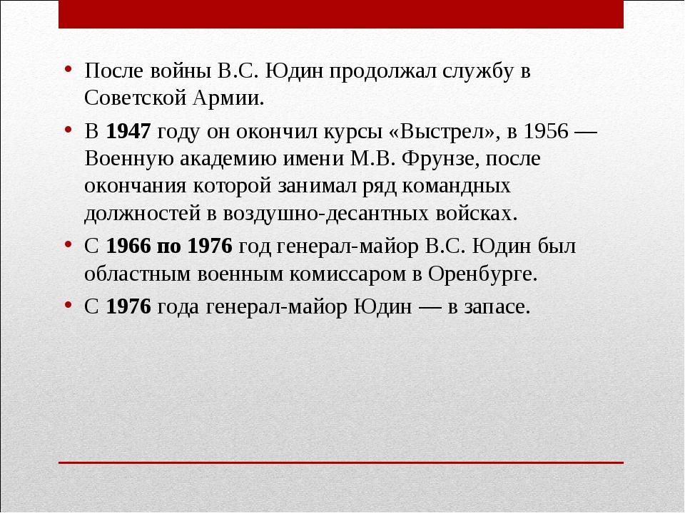 После войны В.С. Юдин продолжал службу в Советской Армии. В 1947 году он окон...