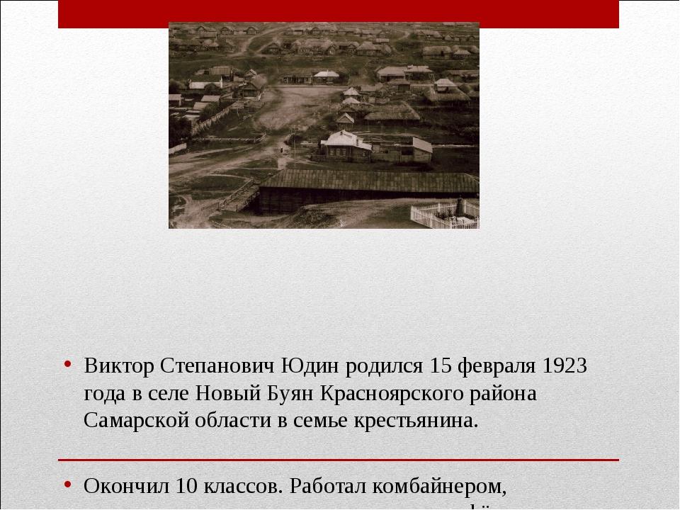 Виктор Степанович Юдин родился 15 февраля 1923 года в селе Новый Буян Красно...