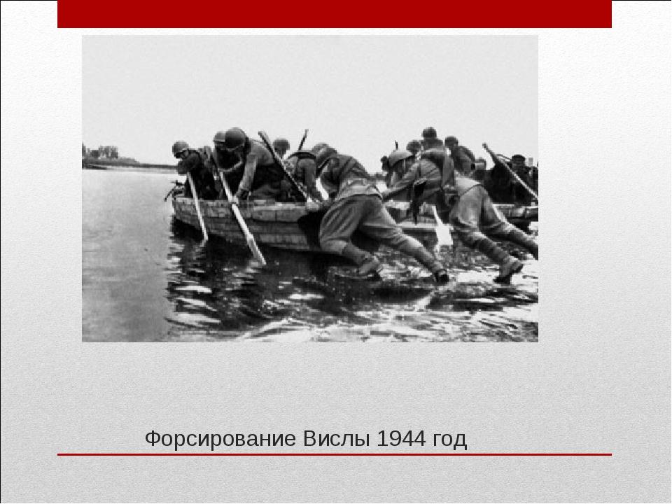 Форсирование Вислы 1944 год