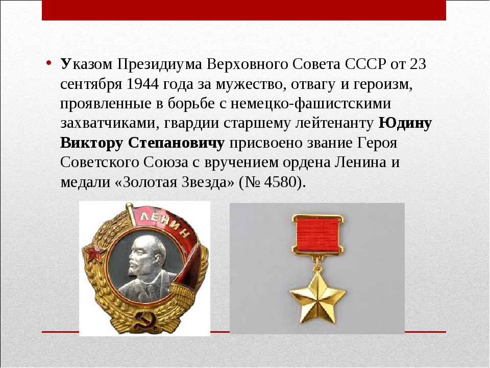 Указом Президиума Верховного Совета СССР от 23 сентября 1944 года за мужество...