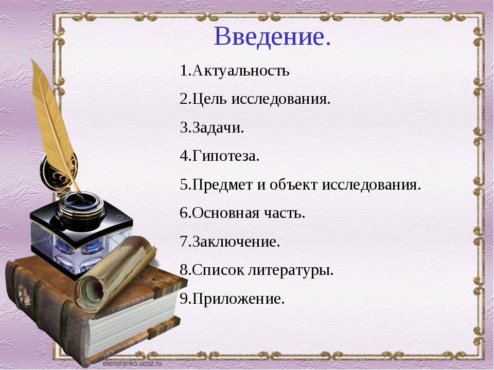 Введение. 1.Актуальность 2.Цель исследования. 3.Задачи. 4.Гипотеза. 5.Предме...
