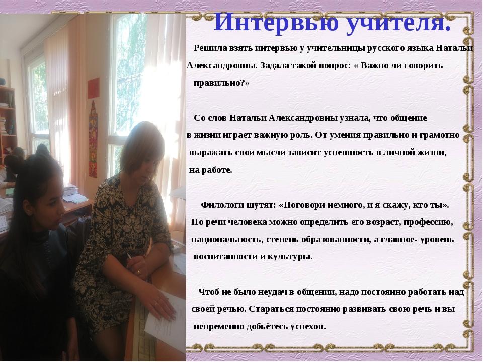 Интервью учителя. Решила взять интервью у учительницы русского языка Натальи...