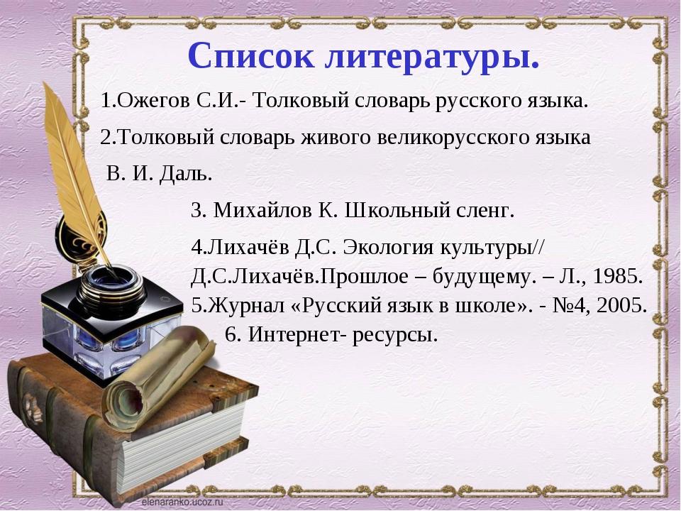 Список литературы. 1.Ожегов С.И.- Толковый словарь русского языка. 2.Толковы...