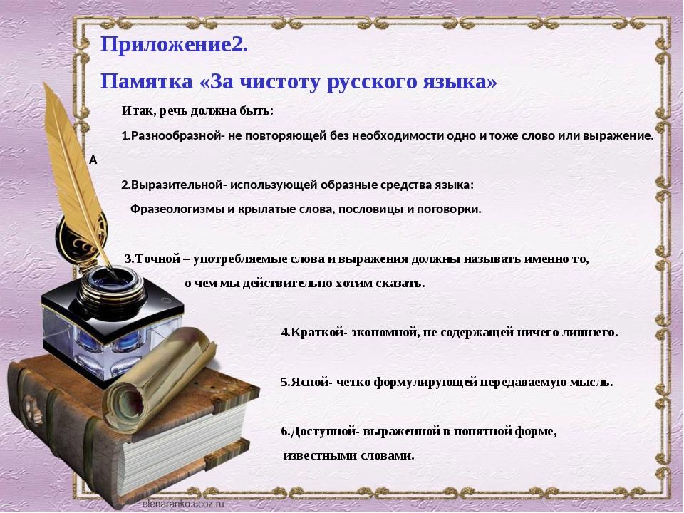 Приложение2. Памятка «За чистоту русского языка»  Итак, речь должна быть: 1...