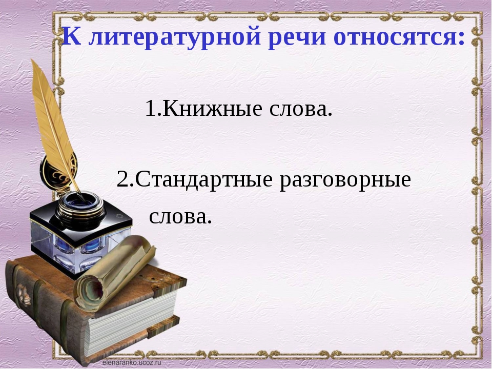 К литературной речи относятся: 1.Книжные слова. 2.Стандартные разговорные сл...