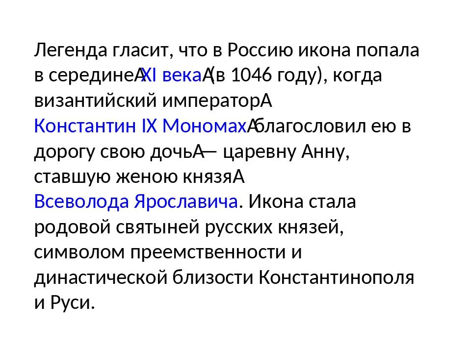 Легенда гласит, что в Россию икона попала в серединеXI века(в 1046 году), к...