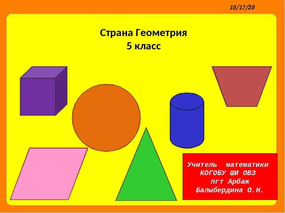 Учитель математики КОГОБУ ШИ ОВЗ пгт Арбаж Балыбердина О.Н. Страна Геометрия...