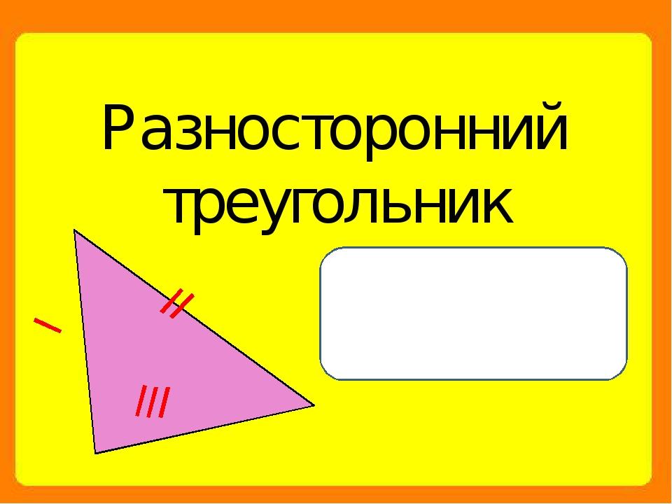 Разносторонний треугольник Все стороны разные