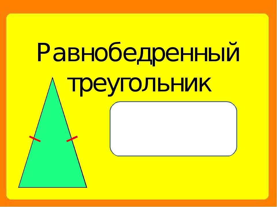Равнобедренный треугольник Две стороны равные