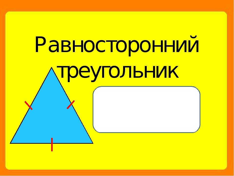 Равносторонний треугольник все стороны равные
