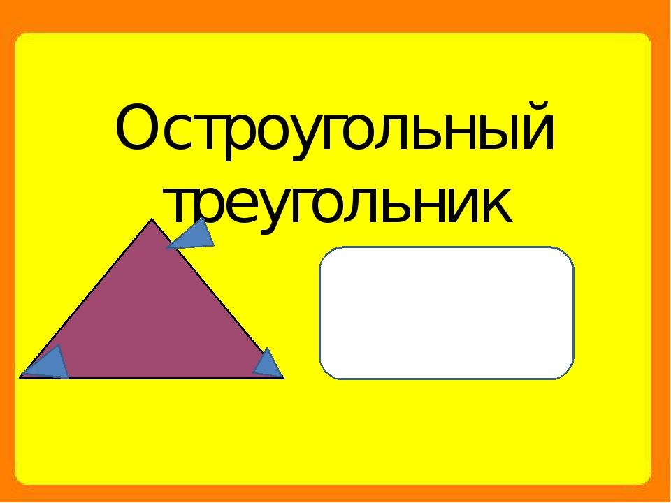 Остроугольный треугольник Все углы острые