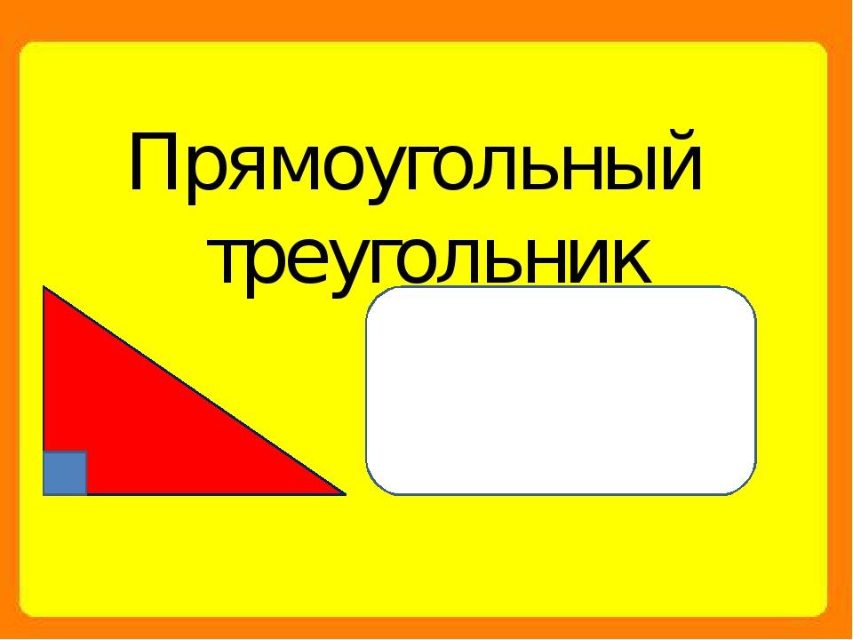 Прямоугольный треугольник Один угол прямой