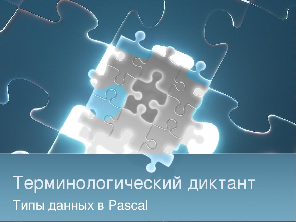 Терминологический диктант Типы данных в Pascal
