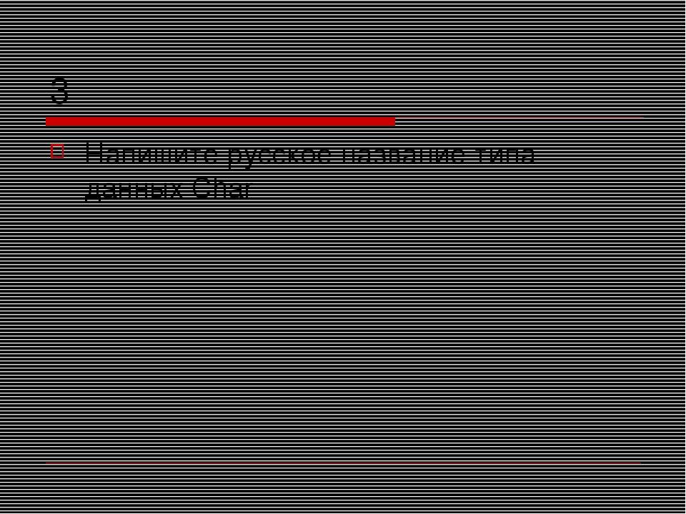 3 Напишите русское название типа данных Char