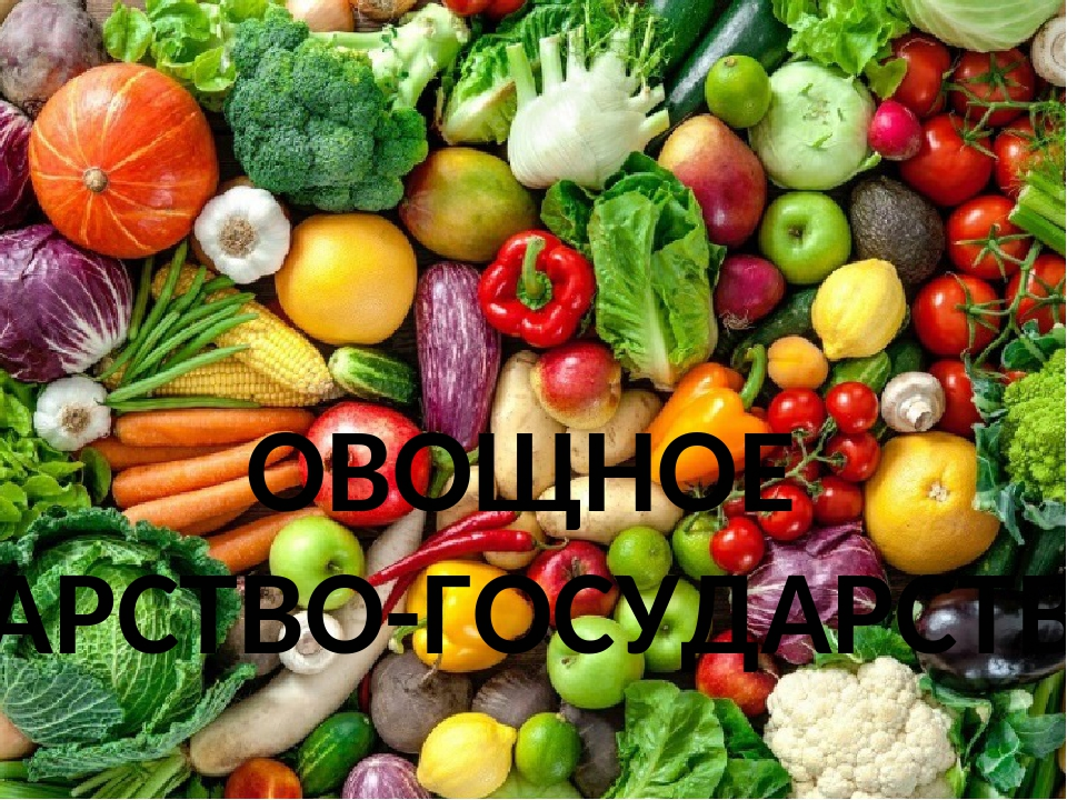 любите картинки овощное царство пройти таможенное