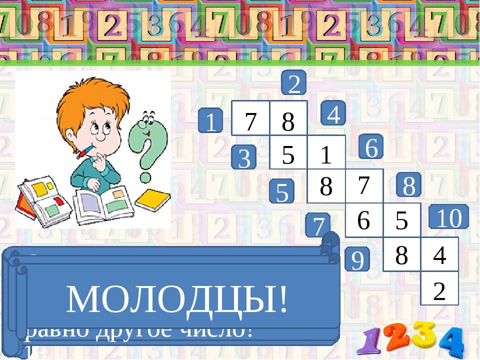 7 5 1 3 9 10 8 6 4 2 Запиши число, которое больше 13 в 6 раз Первый множитель...